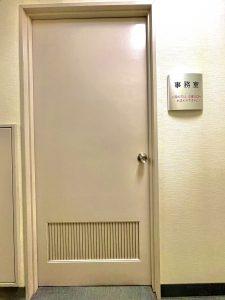 旧 裏ドア正面